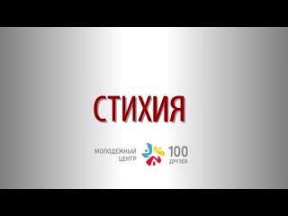 "Баллада о красках / Софья Малиновская / Молодежный центр ""100 друзей"""
