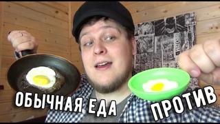 Обычная еда против пластилина Play Doh - Набор Плей До кухня