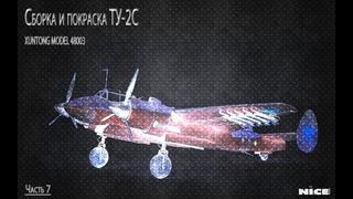 Постройка Ту-2/ Full Build Tu-2. Часть 7 /Part 7