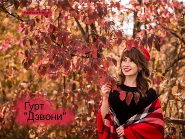 Весільні пісні...Українська мелодія... Чудові пісні гурту Дзвони... 2019