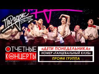 ЦСТ «Парадокс» / коллектив «Дети понедельника» / номер «Танцевальный клуб» /