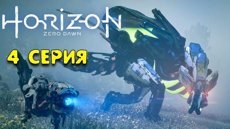 Большой Робо клещ Horizon Zero Dawn PC прохождение игры 4