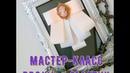 МК МАСТЕР-КЛАСС брошь галстук жабо