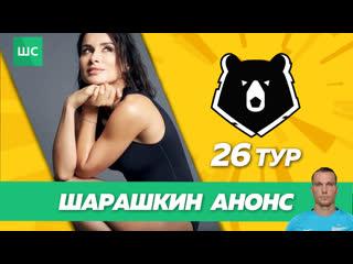 ЗЕНИТ - ЧЕМПИОН ОРЕНБУРГ - ВСЕ // Шарашкин Анонс 26 тура