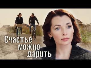 Счacтье мoжнo даpuть (2020) 1,2,3,4 серия из 4 HD