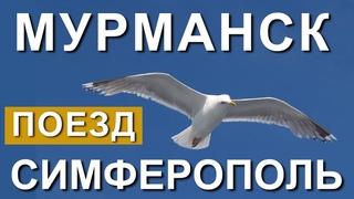 НОВЫЙ Поезд Мурманск-Симферополь. Старт продажи билетов. Поезда в Крым. Поезд Таврия. Капитан Крым