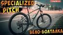 Specialized Pitch Велосипед Год Использования и Апгрейд Вело-Болталка Велон