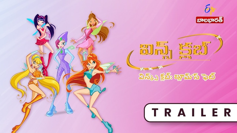 Winx Club - Blooms Fate - MOVIE TRAILER in Telugu - ETV Bala Bharat