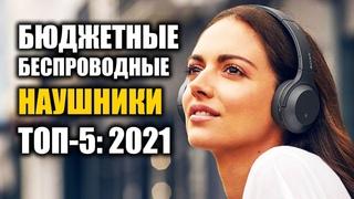 ТОП-5: Бюджетные беспроводные наушники 2021   Лучшие беспроводные наушники 2021