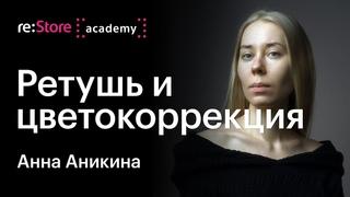 Ретушь и цветокоррекция fashion-фотографий. Анна Аникина (Академия re:Store)