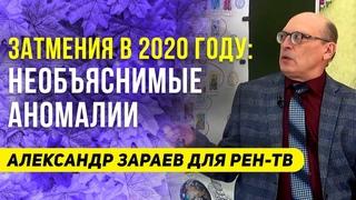 ЗАТМЕНИЯ В 2020 ГОДУ: НЕОБЪЯСНИМЫЕ АНОМАЛИИ | АЛЕКСАНДР ЗАРАЕВ ДЛЯ РЕН-ТВ