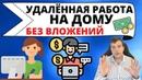 Удаленная работа в интернете на дому без вложений / биржи удаленной работы
