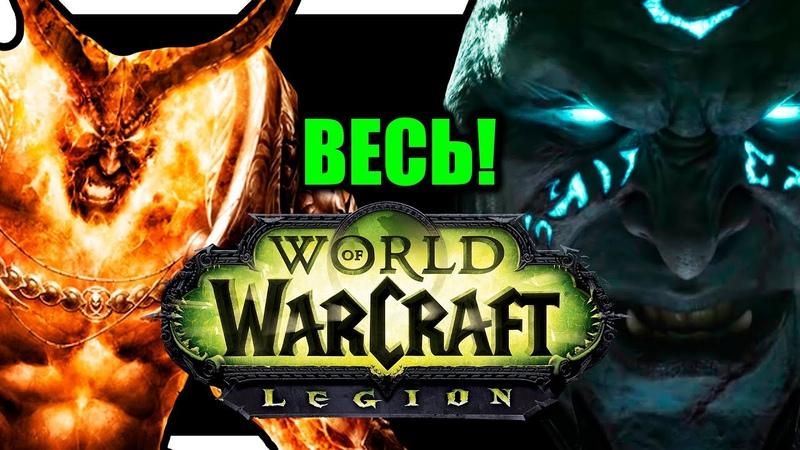 За завесой World of Warcraft ВЕСЬ Сюжет Legion Руководство по выживанию за 10 МИНУТ