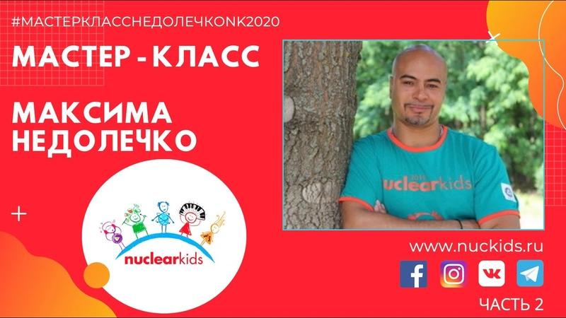 NucKids 2020 МастерКлассНедолечкоNK2020 Часть 2