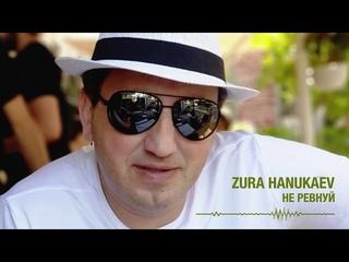 Песня Кавказа Новинка 2020 - Не ревнуй. Зура Ханукаев //Премьера