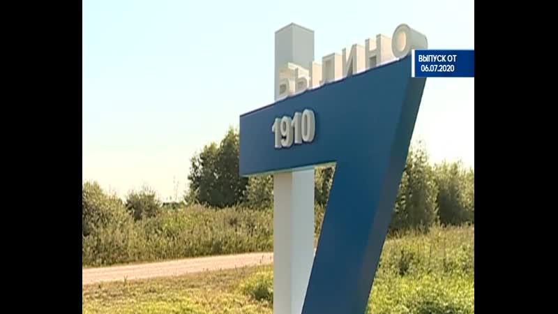 Село Былино отметило 110 лет со дня основания