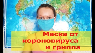 Маска от коронавируса и гриппа своими руками. Anticoronavirus mask DIY
