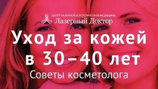 Уход за кожей в 30-40 лет -  Лазерный Доктор. Советы косметолога