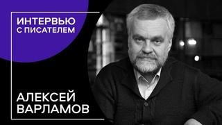 Алексей Варламов: Молодым писателям нужно больше гонора // Интервью с писателем