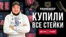 БОЛЬШАЯ ДЕГУСТАЦИЯ СТЕЙКОВ ПРАЙМБИФ НА 22000 РУБЛЕЙ