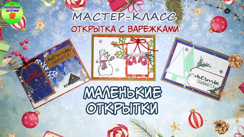 Открытка с варежками Поздравительная маленькая открытка своими руками Мастер класс