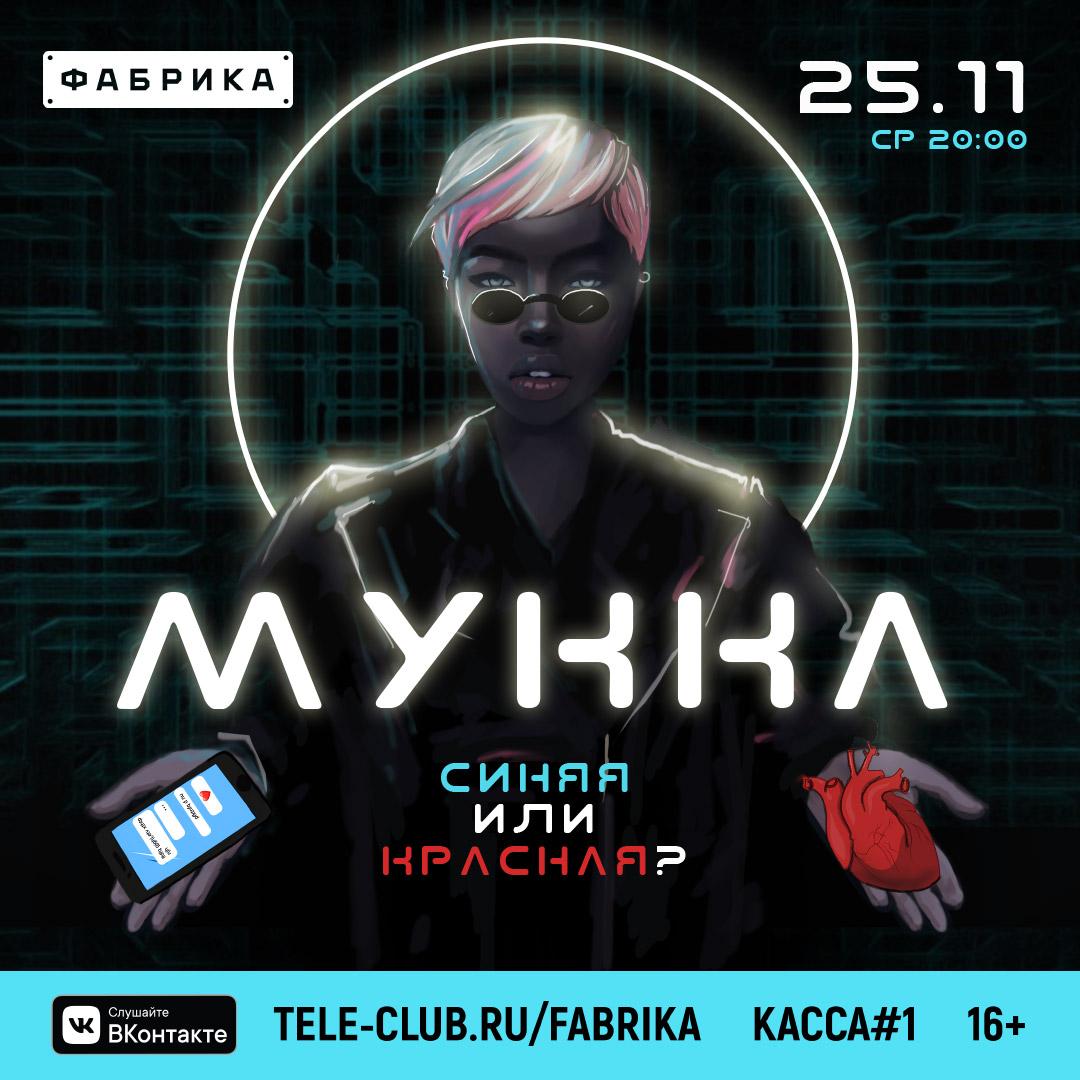 Афиша Екатеринбург МУККА - ЕКАТЕРИНБУРГ, 25.11 ФАБРИКА