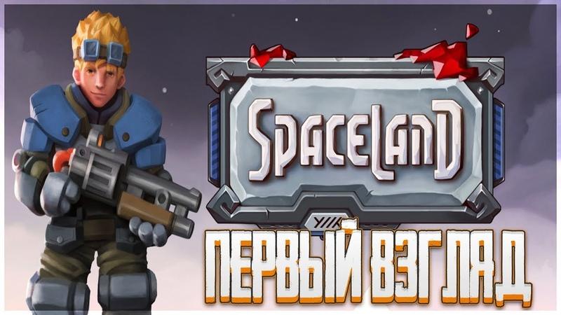 МАЛЕНЬКИЙ ШЕДЕВР В СТИЛЕ XCOM ► Spaceland Первый взгляд и Обзор