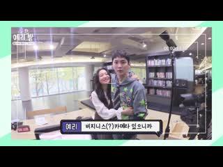 201204 Yeri (Red Velvet) @ 'Yeri's Room' Bonus Video (True Siblings Moment)