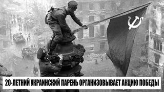 Украинский 20 летний парень организовывает акцию 76 летия Победы в своем городе