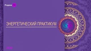 ЭНЕРГЕТИЧЕСКИЙ ПРАКТИКУМ || канал Родина TV. запись прямого эфира