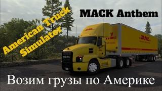 🚚 Стрим #1 ➦ American Truck Simulator | исследуем Colorado на MACK Anthem | Руль - Artplays c900