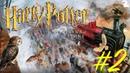 Гарри Поттер и Философский камень - прохождение на русском 2