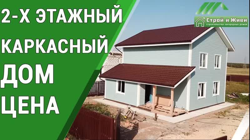 Двухэтажный каркасный дом площадью 179 м2.