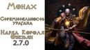 Diablo 3 ТОР Монах Стремительность урагана в сете Наряд Короля Обезьян 2.7.0