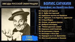 """Борис Сичкин, """"Я - Буба Касторский"""". Бенефис на Брайтон-Бич. Эмигрантские и блатные песни, пародии."""