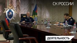 Председатель Следственного комитета России провёл оперативное совещание