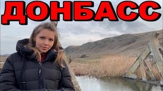 Автопутешествие. Как живут люди в селе на Донбассе. Донецк - Раздольное. Чебуреки. Горы. Реки. Закат