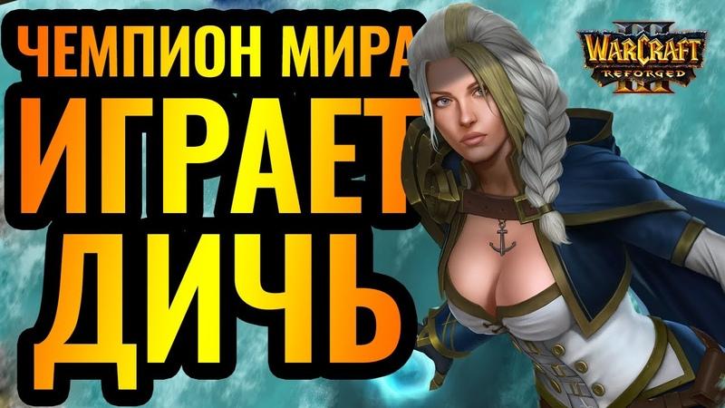 КРЕАТИВ от чемпиона мира Infi HUM vs Colorful NE Warcraft 3 Reforged