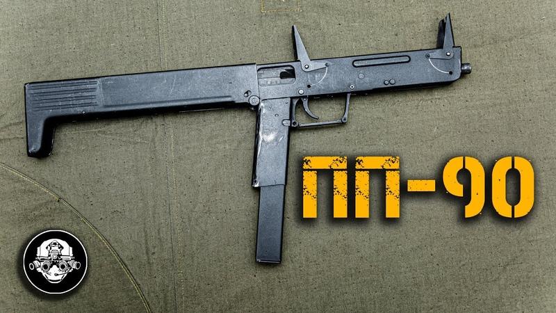 ПП 90 уникальный пистолет пулемет Оружие трансформер ИЛИ Гаджет для шпионов и диверсантов