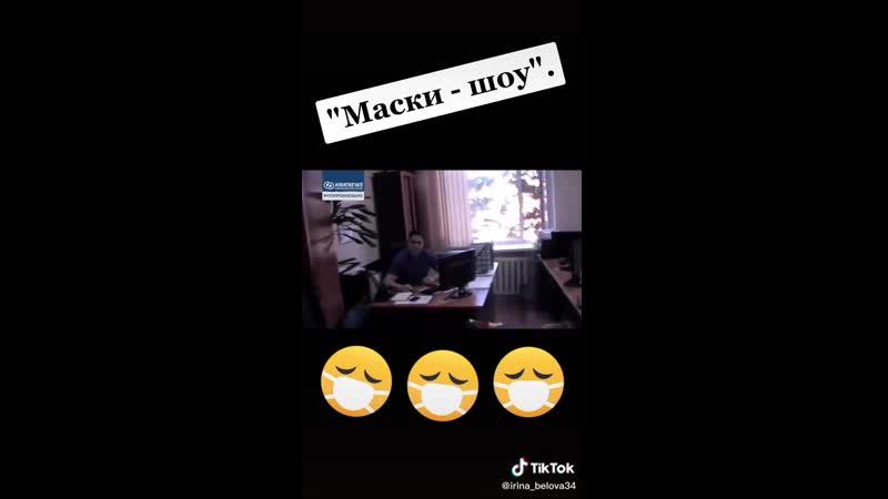 Бессмертные Павловский район Администрация Маски