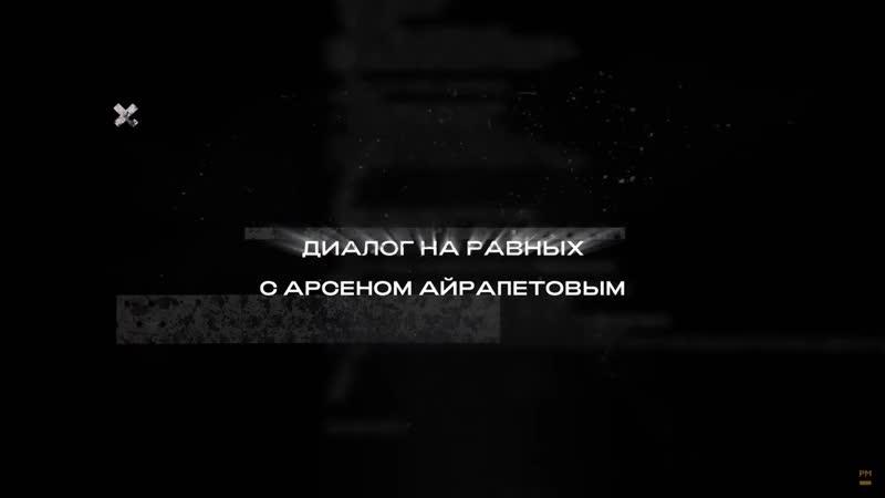 Диалог на равных с Арсеном Айрапетовым