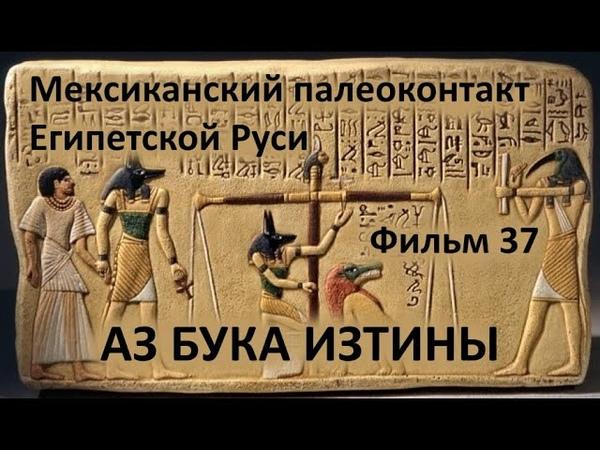 Мексиканский палеоконтакт Египетской Руси АЗ БУКА ИЗТИНЫ 37