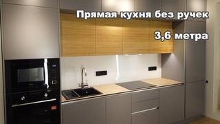 Кухня без ручек прямая встроенная 3,6 метра. Подробный обзор. Тонкая столешница. Диспоузер. Шпон.