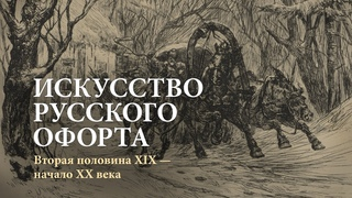 Искусство русского офорта. Вторая половина XIX – начало XX века