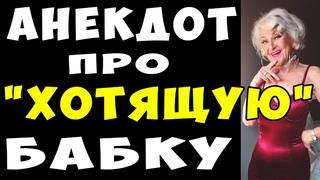 АНЕКДОТ про Таксиста и Сильно Хотящую Бабку | Самые Смешные Свежие Анекдоты