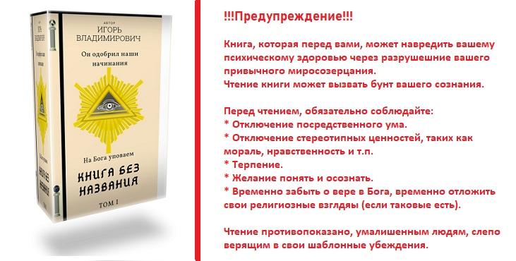 Ознакомительный фрагмент «Книга Без Названия» Том I, изображение №1