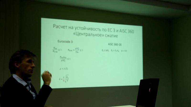 Устойчивость Лекция 2 Устойчивость в нормах и метод расчетных длин