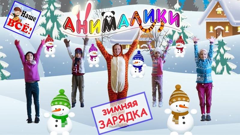 Зимняя МУЛЬТ ЗАРЯДКА Видео для детей АНИМАЛИКИ Наше всё