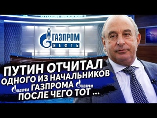Пранкер голосом Путина жёстко разыграл высокого начальника  из  ГАЗПРОМА, после чего он...