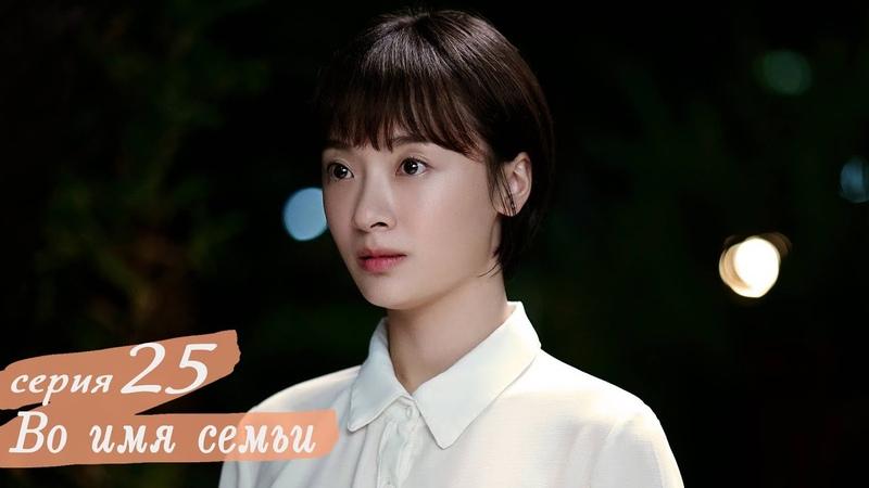 Во имя семьи 25 серия русская озвучка дорама Go Ahead
